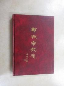 鄞县宗教志(精装)