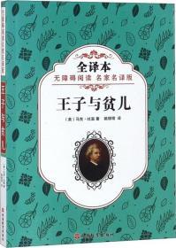 无障碍阅读名家名译版:王子与贫儿