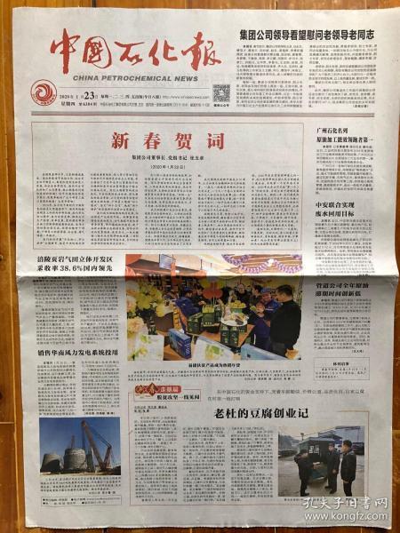 中国石化报,2020年1月23日,新春贺词,营销周刊。第6384期,今日8版。