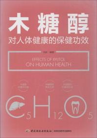 木糖醇对人体健康的保健功效