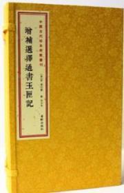 增补选择通书玉匣记 许逊著 宣纸线装1函2册 中国古代珍本数术 命书 华龄出版社