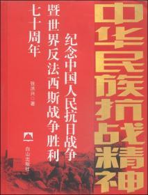 中华民族抗战精神