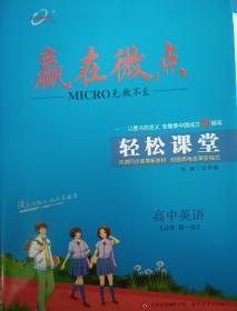 全新正版 2020赢在微点轻松课堂高中英语必修第一册含微讲小本课堂小练知能小卷全解全析北京教育出版社