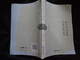 《新中国民法典起草历程汇编》赵晓耕 编 法律出版社 书品如图