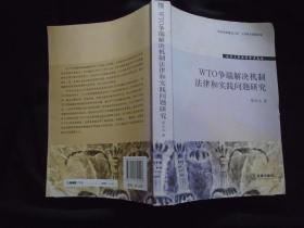 《WTO争端解决机制法律和实践问题研究》 辽宁大学法学学术文库 葛壮志著 法律出版社 书品如图