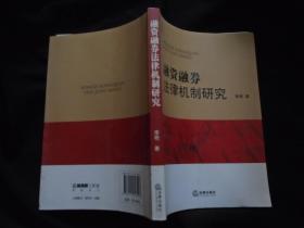 《融资融券法律机制研究》李艳 著  法律出版社 书品如图