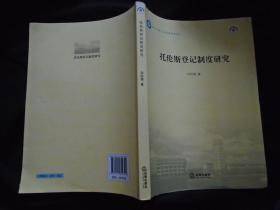 《托伦斯登记制度研究》刘经靖 著 法律出版社 书品如图