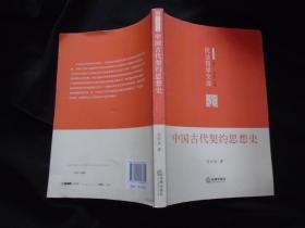 《中国古代契约思想史》刘云生著  法律出版社 书品如图