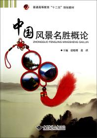 中国风景名胜概论
