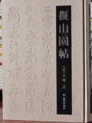 王铎书法集拟山园帖 (清)王铎书 16开精装 王铎书法的代表作 据清初拓本影印 凤凰出版社