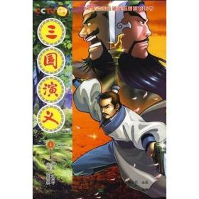 T52集动画电视连续剧配套图书—三国演义1