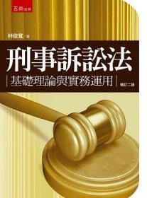 刑事诉讼法:基础理论与实务运用 / 林俊宽 五南图书出版有限公司