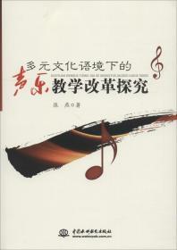 多元文化语境下的声乐教学改革探究