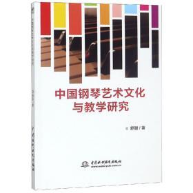 中国钢琴艺术文化与教学研究