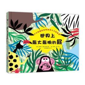 贝贝熊童书馆:世界上最大最响的屁—小小的尴尬如何变成大大的惊喜(精装绘本)