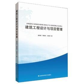建筑工程设计与项目管理