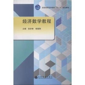 经济数学教程