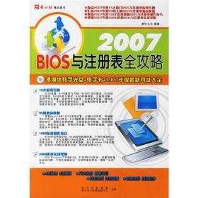 2007 BIOS与注册表全攻略
