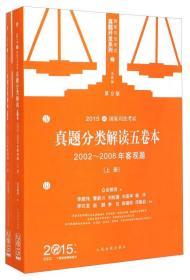 2015国家司法考试 真题分类解读五卷本 2009-2014年客观题     上册    有笔记