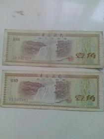 中国银行 外汇兑换券 1角2张合售