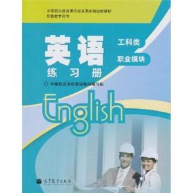 英语练习册 : 职业模块. 工科类