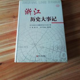 浙江历史大事记