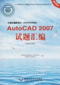 AutoCAD2007试题汇编(绘图员级)