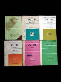 80年代670后六七零后横条纹初中数学课本代数几何教科书全套