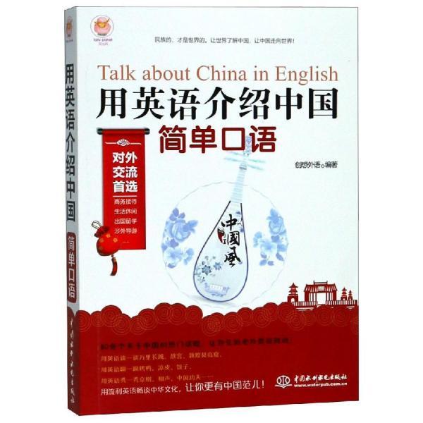 用英语介绍中国.简单口语