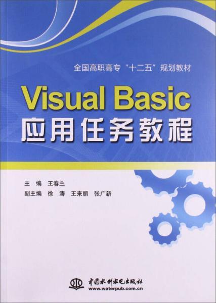 VisualBasic应用任务教程