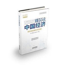 别误读中国经济(全球智库研究员罗思义用事实和数据洞悉中国经济发展大势)