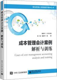 成本管理会计案例 解析与训练