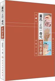 送书签wb-9787117279789-董氏(正经)奇穴实用手册(第2版)