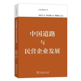 中国道路与民营企业发展