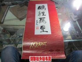 1985年鹏程万里(13张全)挂历