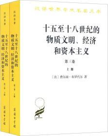 十五至十八世纪的物质文明经济和资本主义