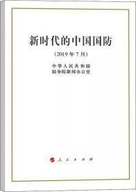 新时代的中国国防