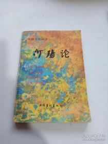 电视文化丛书:河殇论