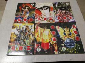 孔雀王(1-6册)