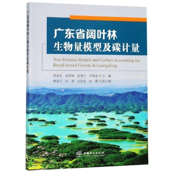 广东省阔叶林生物量模型及碳计量 编者:薛春泉徐期瑚雷渊才李海奎 著