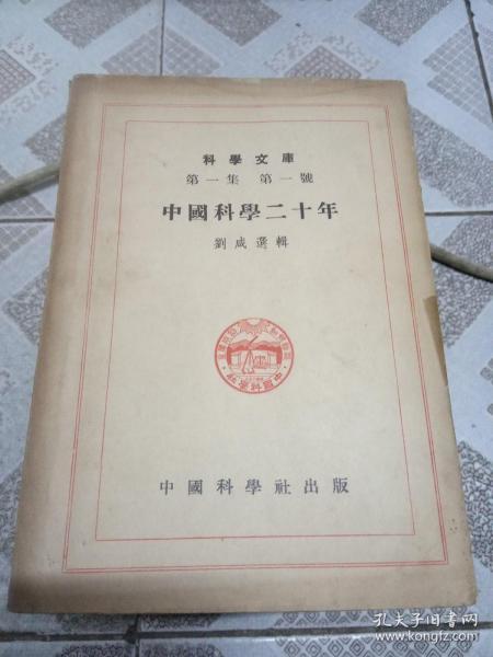中国科学二十年