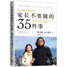 新书--为了孩子的未来:家长不要做的35件事