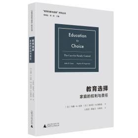 教育选择:家庭的权利与责任