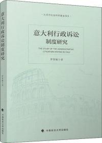 意大利行政诉讼制度研究