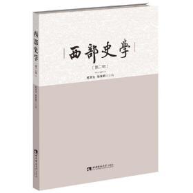 西部史学 黄贤全 邹芙都 西南师范大学出版社 9787562158073