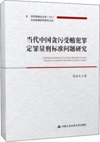 当代中国贪污受贿犯罪定罪量刑标准问题研究