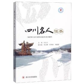 四川名人读本