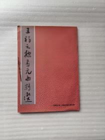 王祥之隶书元曲精选