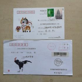 2005年度全国最佳邮票评选纪念封 实寄封