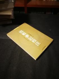 邯郸梦记校注,2004年1版1印,1100册,库存书